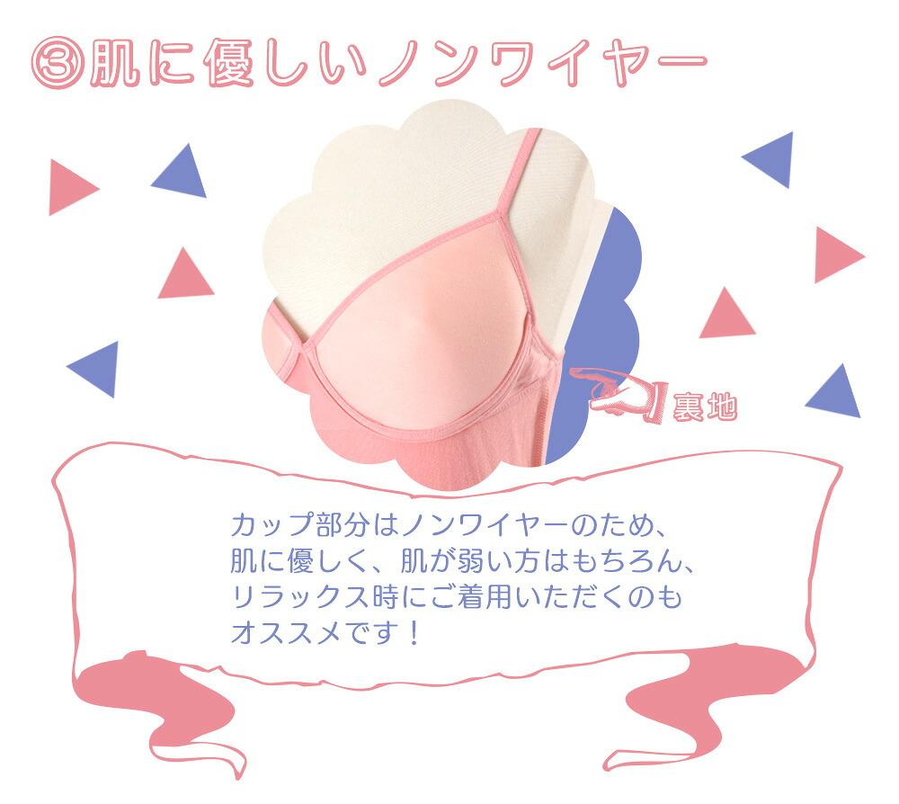 ナイトブラ/らくふわキャミ/ポイント3