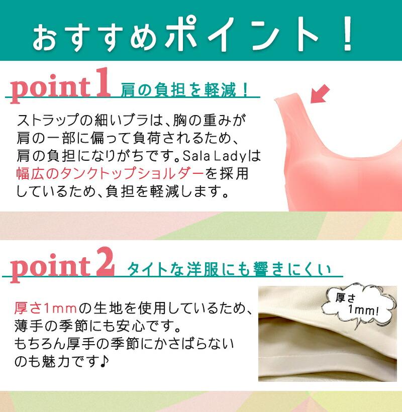 salalady/ポイント1.2