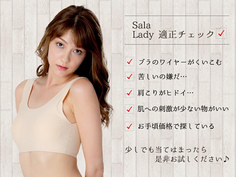 salalady/適正