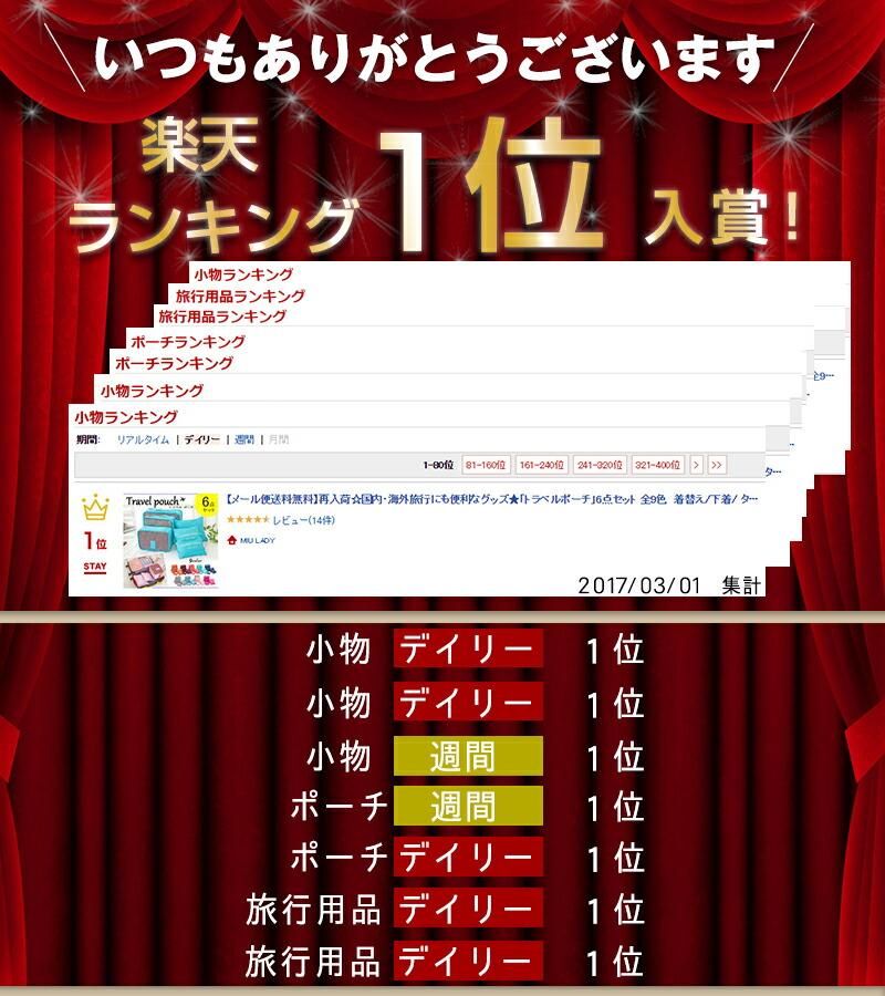 商品カテゴリ/雑貨/トラベルポーチ/ランキング