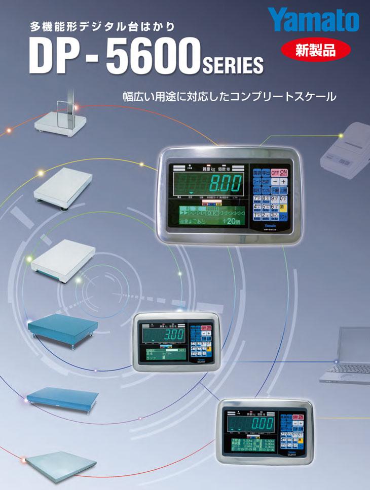 多機能型デジタル台秤DP-5600
