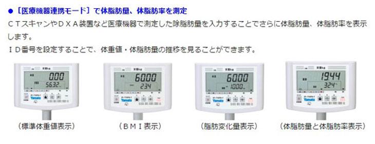 業務用体重計DP-7700PW-F