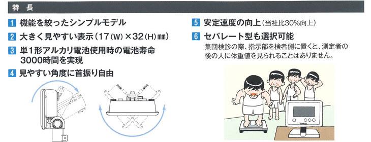 業務用体重計DP-7900PW