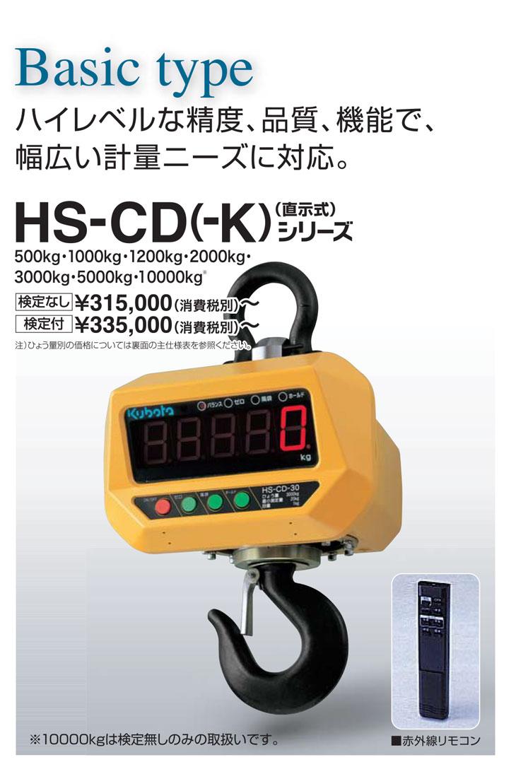 hs-cd-3