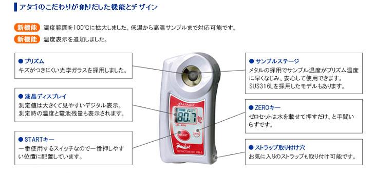 ポケット糖度計・濃度計PALシリーズ