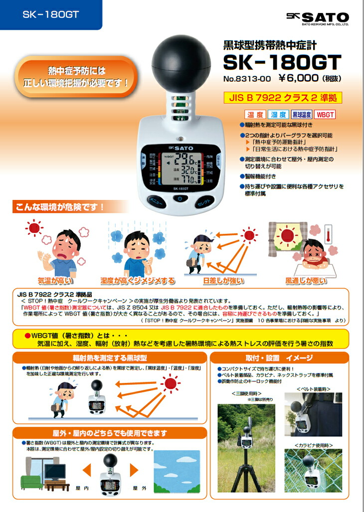 黒球型携帯熱中症計 SK-180GT