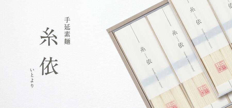 糸依(贈答用)