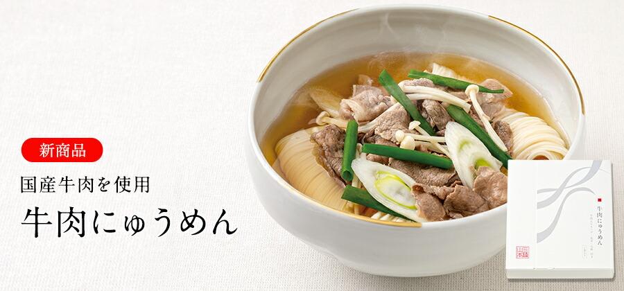 牛肉にゅうめん(家庭用)