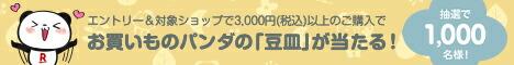 エントリー&対象ショップで3,000円(税込)以上のご購入でお買いものパンダオリジナル「豆皿」プレゼント!