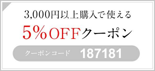 3240円以上で使える300円OFFクーポン
