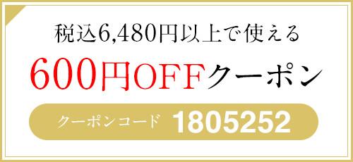 6480円以上で使える600円OFFクーポン