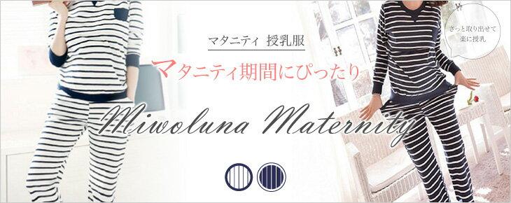 ミウォルナ マタニティ 授乳服 パジャマ ルームウェア 家着 ボーダー
