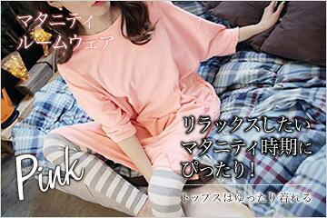 マタニティ 授乳服 半袖 セットアップ スウェット 上下 パジャマ 家着 ルームウェア