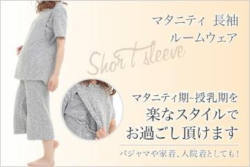 マタニティ 授乳服 パジャマ 家着 ゆったりサイズ で楽々 半袖 ピンク ボーダーパンツ