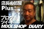 店長の部屋Plus+