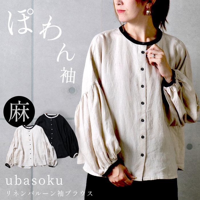 UBASOKU(ウバソク)リネンバルーン袖ブラウス
