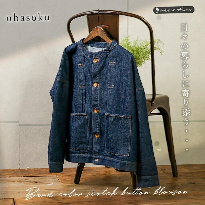 UBASOKU(ウバソク)バンドカラースコッチ釦ブルゾン