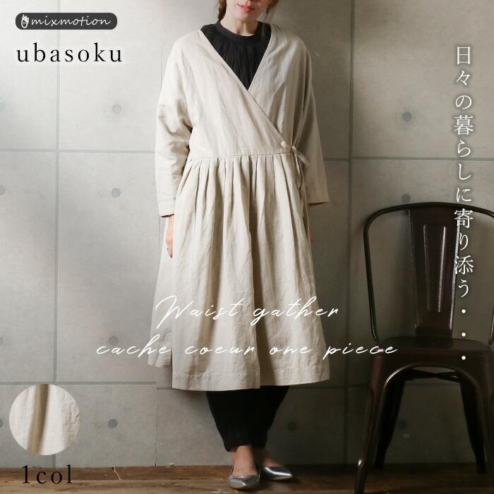 UBASOKU(ウバソク)ウエストギャザーカシュクール2wayワンピース
