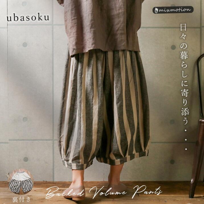 UBASOKU(ウバソク)麻混ストライプバルーンパンツ