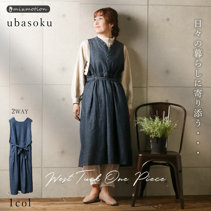 UBASOKU(ウバソク)ウエストタックギャザーノースリーブ2wayワンピース