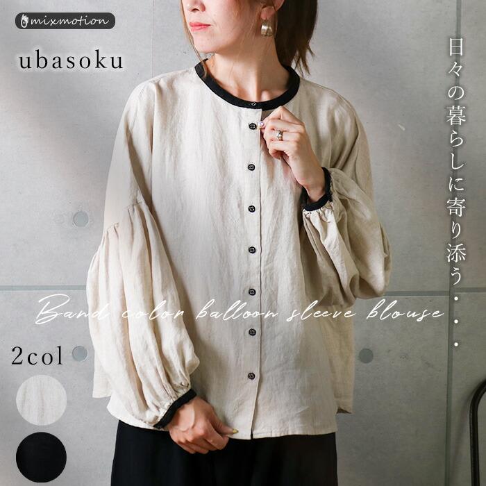 UBASOKU(ウバソク)リネンバンドカラー包み釦配色使いバルーン袖ブラウス