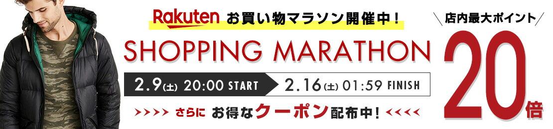 楽天お買物マラソン