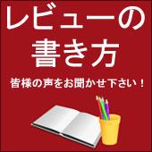 繝ャ繝薙Η繝シ縺ョ譖ク縺肴婿