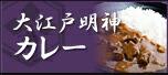 大江戸明神カレー