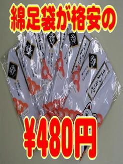 480円足袋