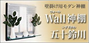 WALL神棚 五十鈴川