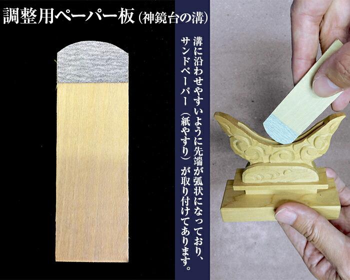 調整用ペーパー板(神鏡台の溝)