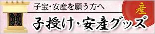 子授け・安産グッズ