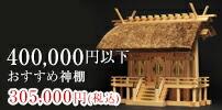 100001円以上のおすすめ神棚