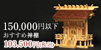 100000円以下のおすすめ神棚