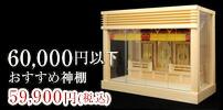 50000円以下のおすすめ神棚