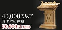 30000円以下のおすすめ神棚