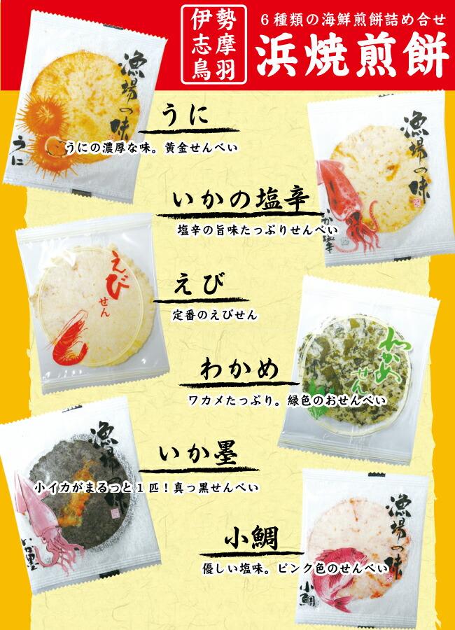 【楽天市場】【三重県お土産】伊勢・志摩・鳥羽 浜焼煎餅 6 ...