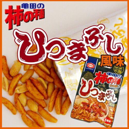 柿の種ひつまぶし風味