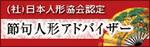 日本人形協会認定 節句人形アドバイザー