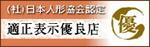 日本人形協会認定 適正表示優良店