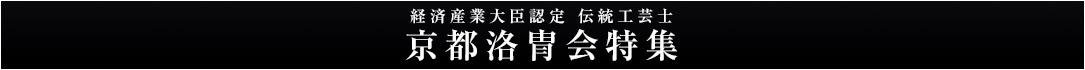 経済産業大臣認定 伝統工芸士 京甲冑特集