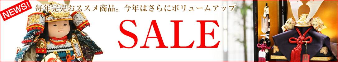 五月人形(兜・鎧・ケース・収納・着用・子供大将)セール会場