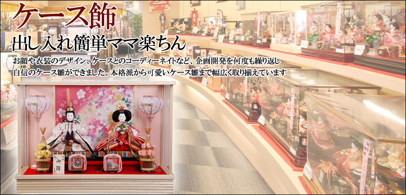 ひな人形ケース飾り雛人形