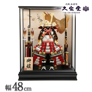 6号沢潟縅鎧ケース飾