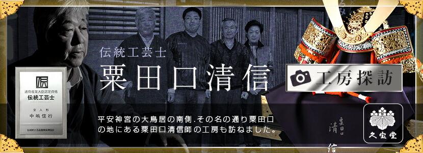 粟田口清信の工房探訪