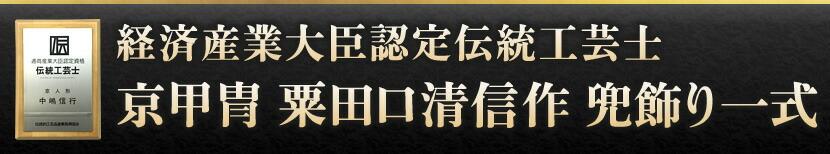 伝統工芸士 京甲冑 粟田口清信