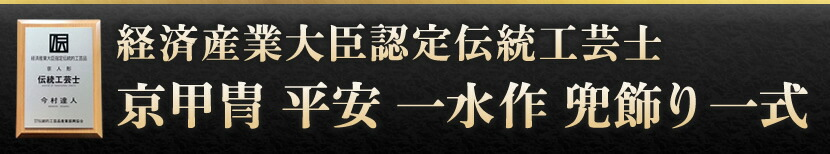 五月人形 京甲冑 平安一水作 兜飾り一式 ys20-7029-6