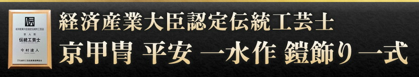 五月人形 京甲冑 平安一水作 鎧飾り一式 ys20-7028-6