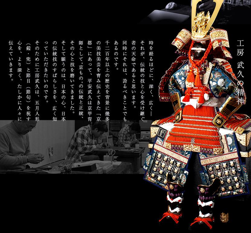 京北野平安武久の五月人形