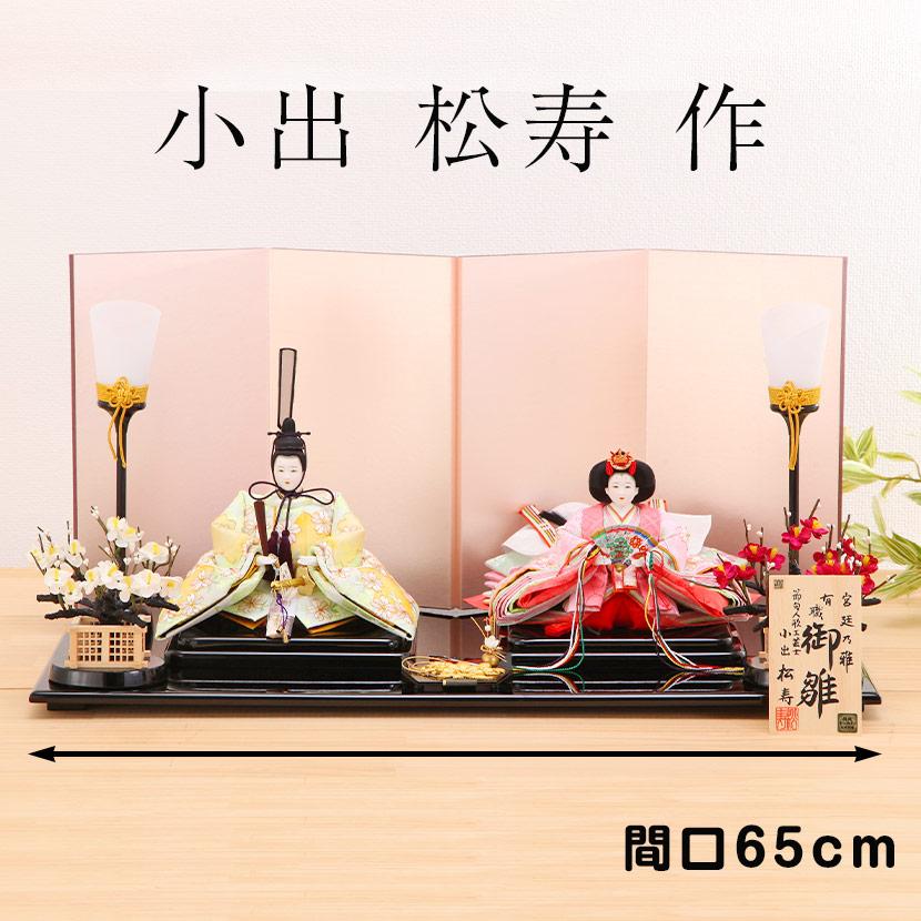 十一番 小出松寿 作 京刺繍 桜文様 親王飾